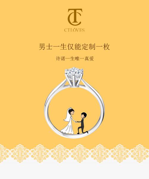 圣诞节最受欢迎的求婚戒指,一生只买一次的真爱戒指